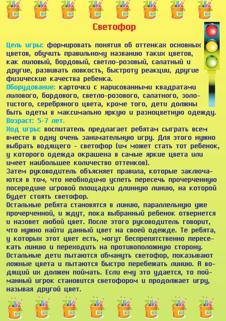 """Игра по ИЗО """"Светофор"""""""