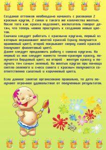"""Игра по ИЗО """"Светофор"""" - продолжение"""