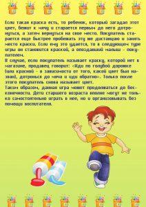 """Игра по ИЗО """"Краски"""" - продолжение"""