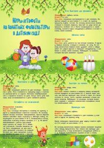 Игры-эстафеты для детей дошкольного возраста
