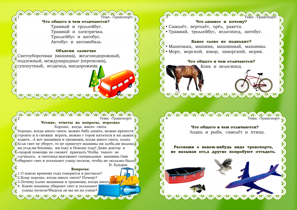 "Страница 1 картотеки ""Транспорт и ПДД"""