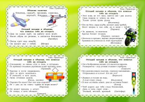 "Страница 2 картотеки ""Транспорт и ПДД"""