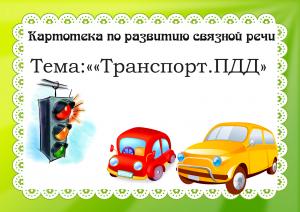 """Титульный лист картотеки """"Транспорт и ПДД"""""""