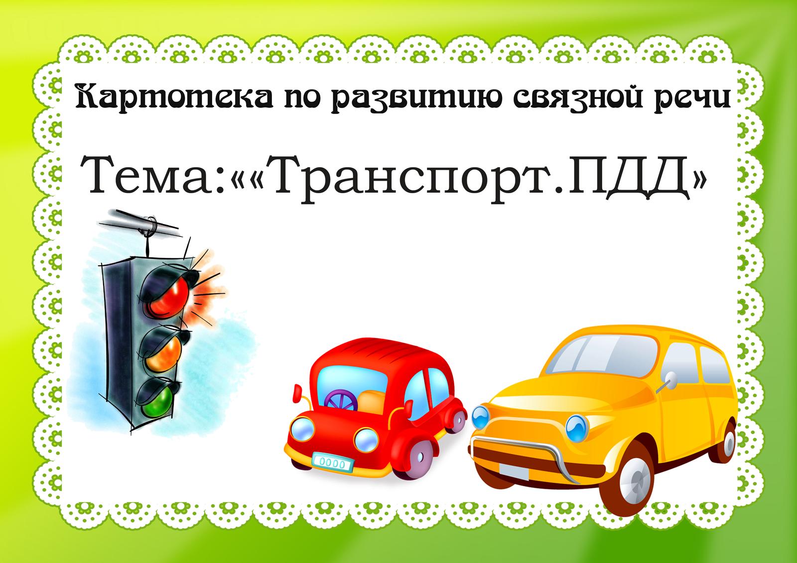 Картотека по развитию речи — транспорт и правила дорожного движения