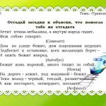Загадки про самолет, автобус и асфальт - карточка по развитию речи