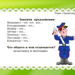 Закончи предложения - карточка по развитию речи