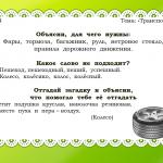 Какое слово подходит - карточка по развитию речи