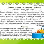 Чтение и ответы на вопросы - карточка по развитию речи