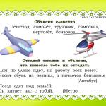 Объясни слово - карточка по развитию речи