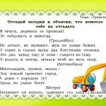 Отгадай загадки троллейбус, авто и метро - карточка по развитию речи