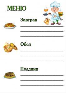 Бланк меню в ДОУ