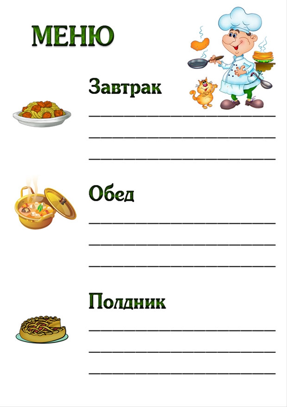 Бланк меню в детском саду на каждый день картинки