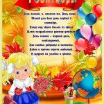 Плакат на первое сентября с глобусом