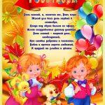 Плакат на первое сентября с дошкольниками