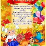 Плакат на первое сентября с глобусом и мишками