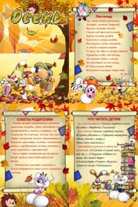 Папка передвижка про осень с советами для родителей