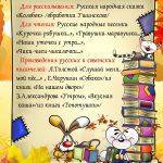Что читать детям осенью