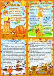 Просмотр папки передвижки про осень
