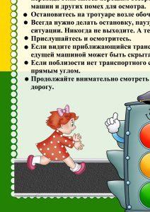 Фрагмент 3 - ПДД для родителей детей раннего возраста