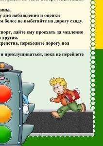 Фрагмент 4 - ПДД для родителей детей раннего возраста