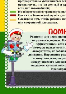 Фрагмент 3 плаката о безопасном поведении на проезжей части