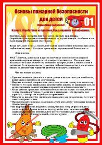 Основы пожарной безопасности для детей