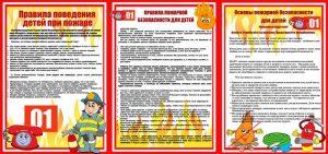 """Предварительный просмотр папки передвижки """"Пожарная безопасность"""""""
