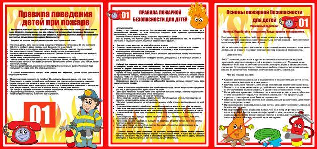Папка передвижка «Пожарная безопасность»