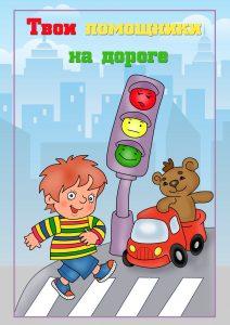 """Титульный лит """"Помощники на дороге"""""""