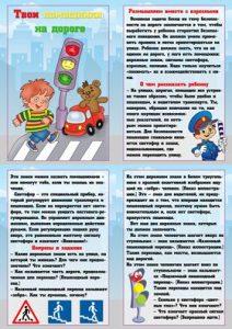 Помощники на дороге — папка передвижка
