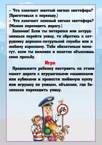"""Игра на тему """"Помощники на дороге"""""""
