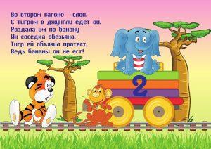 Потешка со слоном, тигром и обезьянкой