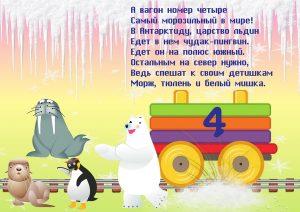 Потешка с северными животными