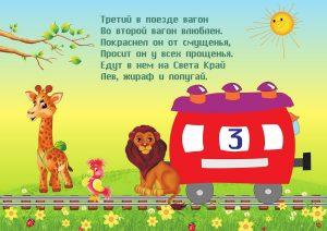 Потешка про жирафа и льва