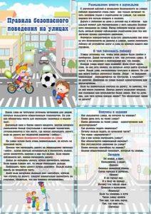 Правила безопасного поведения на улице — папка передвижка