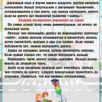 Основы правил поведения на улице для детей