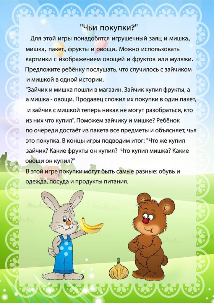 """Речевая игра """"Чьи покупки"""""""