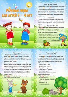 Речевые игры для детей 5-6 лет