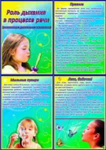 Дыхательные упражнения для детей — папка передвижка