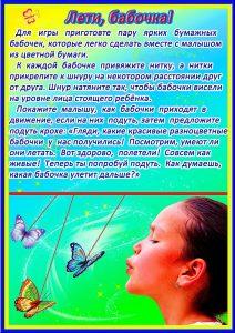 """Дыхательное упражнение """"Лети бабочка"""""""
