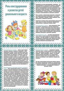 Роль конструирования в развитии детей — папка передвижка