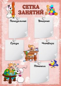Бланк сетки занятий в детский сад
