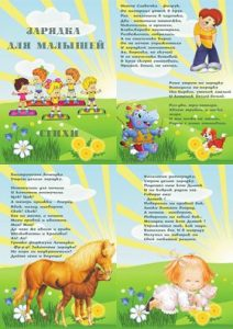 Зарядка для детей в стихах (папка передвижка)