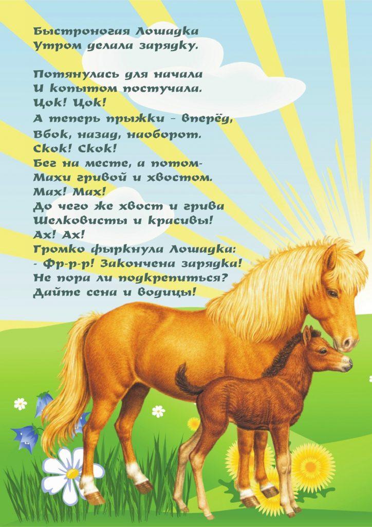 Быстроногая лошадка - стихотворение для зарядки в ДОУ