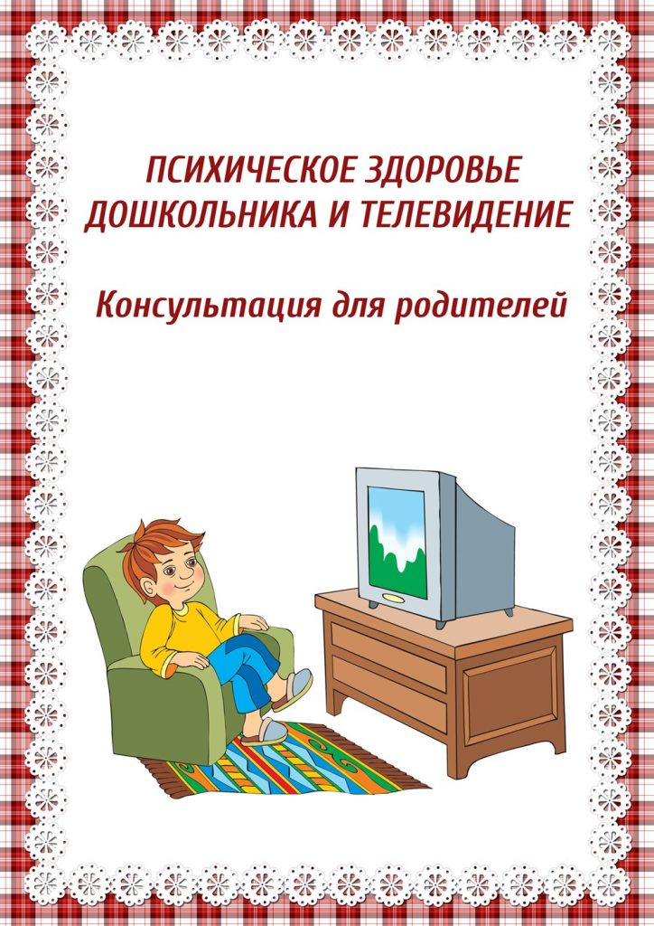Титульная страница папки передвижки о влиянии ТВ на психику ребенка