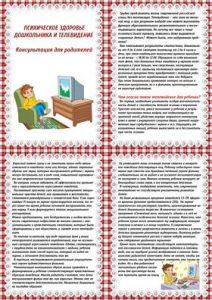 Влияние телевидения на детей — папка передвижка