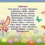 Физкультминутка бабочка