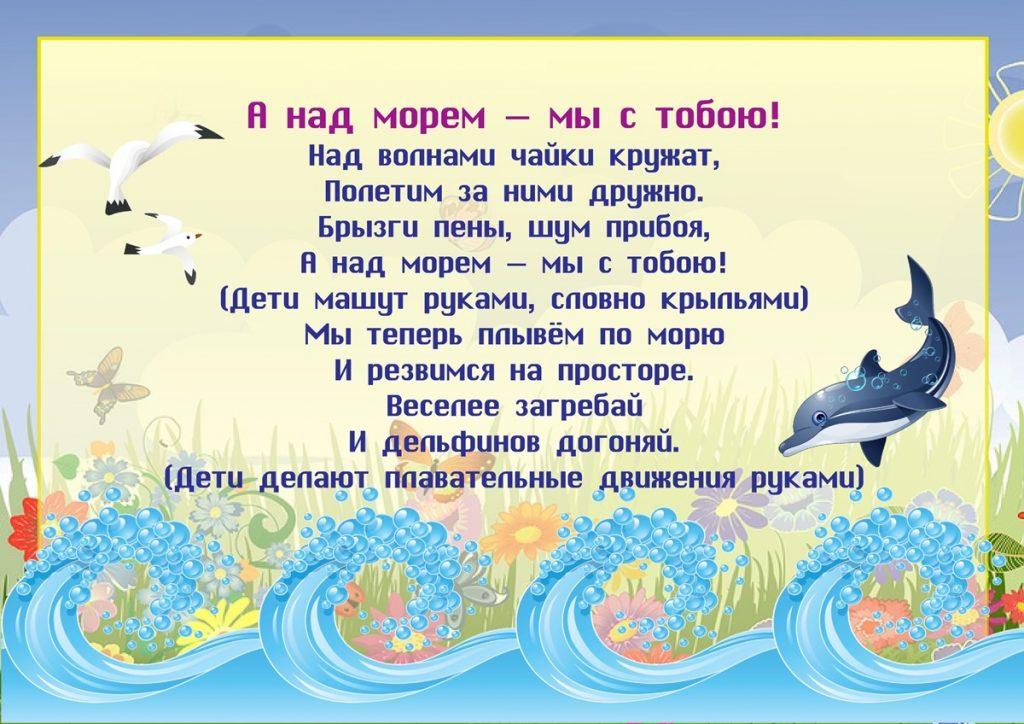 Физкультминутка море