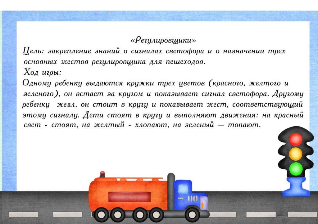"""Дидактическая игра """"Регулировщики"""""""