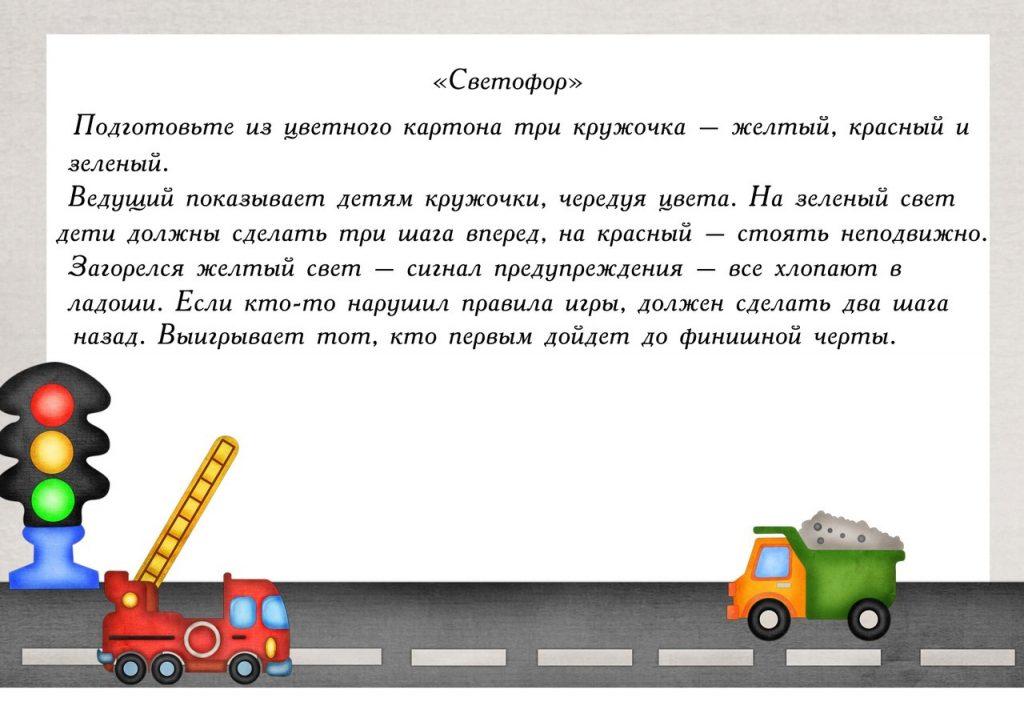 """Дидактическая игра """"Светофор"""""""